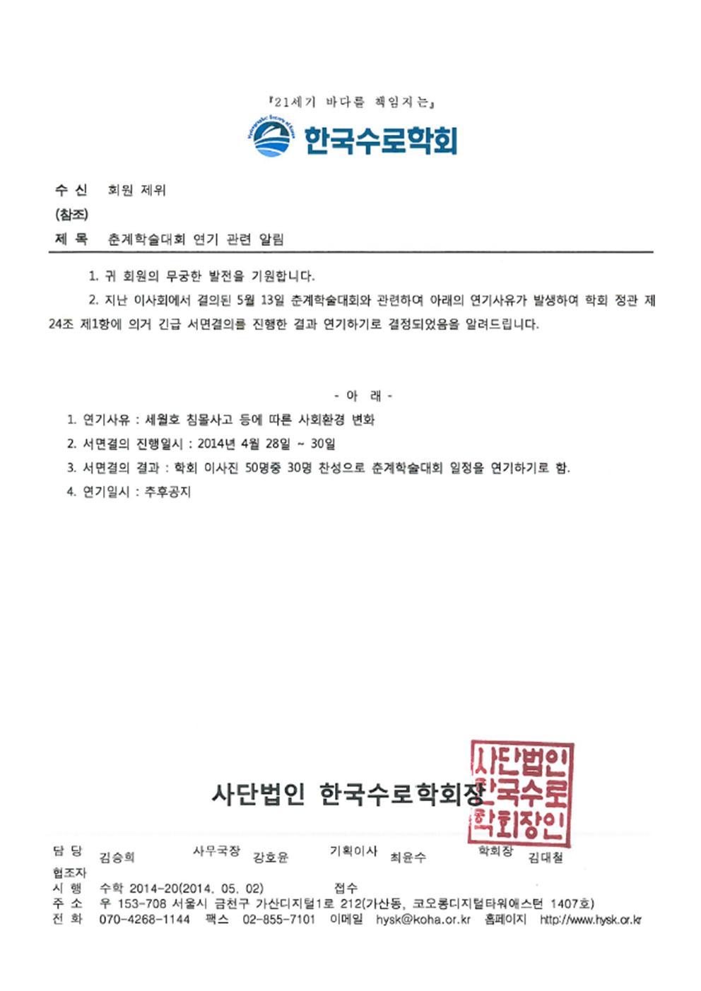 춘계학술대회 일정 연기001.jpg