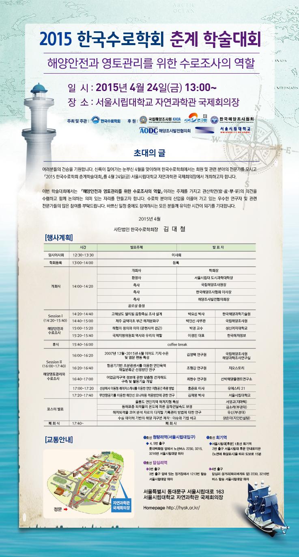 한국수로학회_춘계 학술대회이메일초청장1-01.jpg